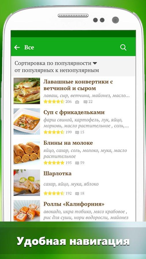 Лучшие рецепты мира для Андроид