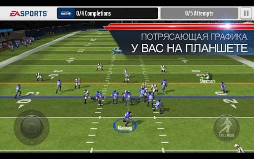 Скачать Madden NFL Mobile для Андроид