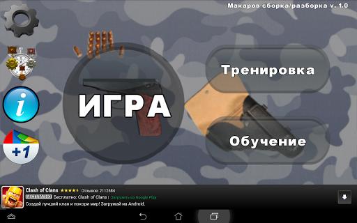 Скачать Макаров разборка / сборка для Андроид
