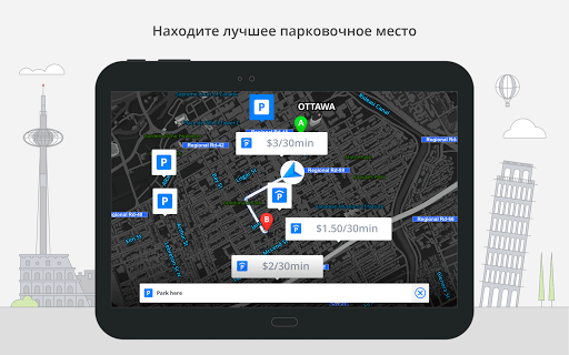 Скачать MapsOn: Навигация для Андроид