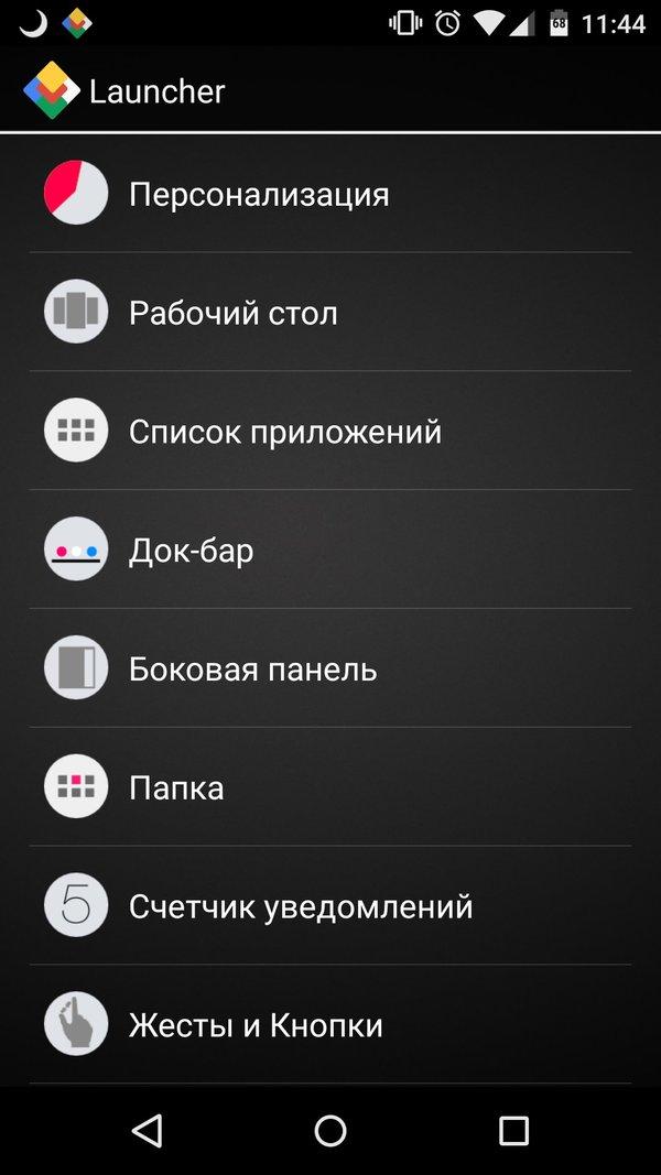 Скачать Marshmallow Launcher для Андроид