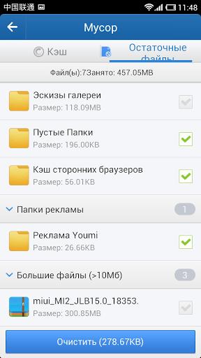 Скачать Мастер очистки (Clean Master) для Андроид