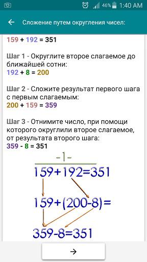 Скачать Математические хитрости для Андроид
