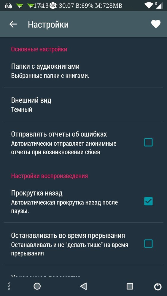 Скачать Material Audiobook Player для Андроид