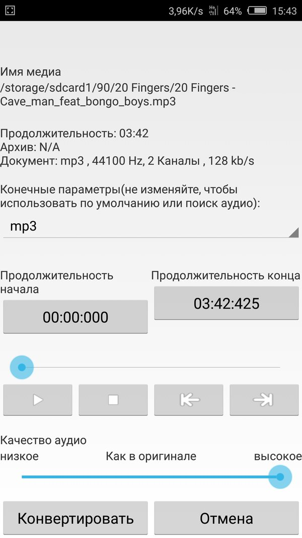 Media Converter для Андроид