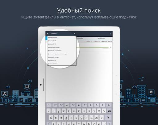 MediaGet для Андроид
