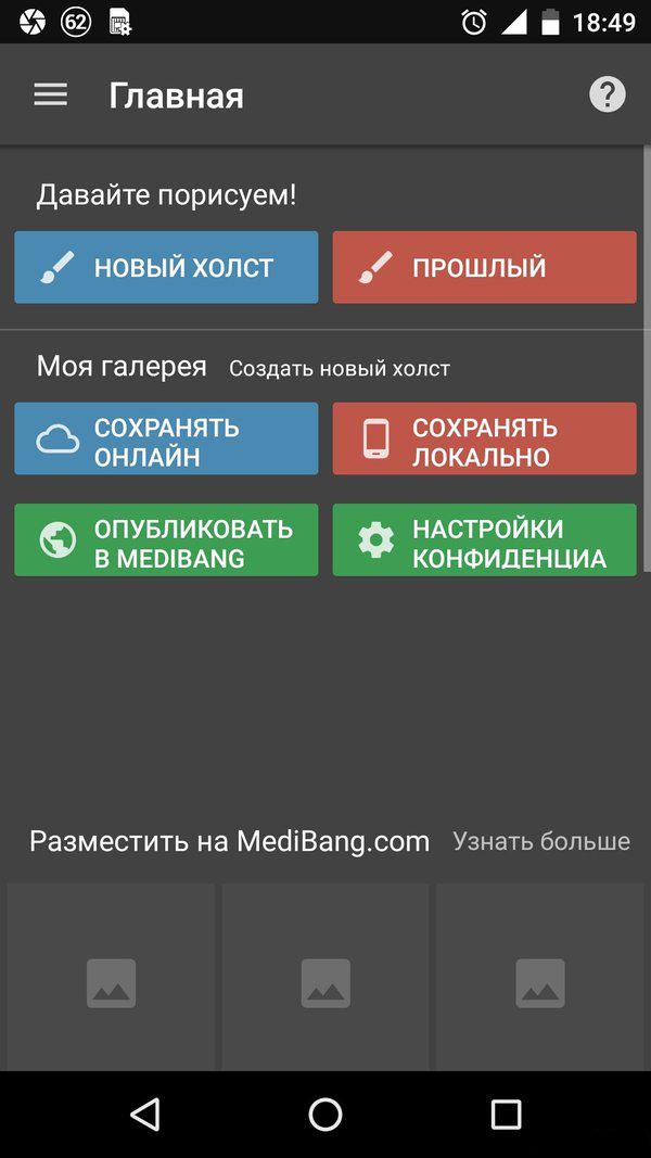 Скачать MediBang Paint для Андроид