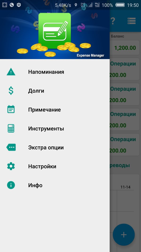 Скачать Менеджер Расходов Pro для Андроид