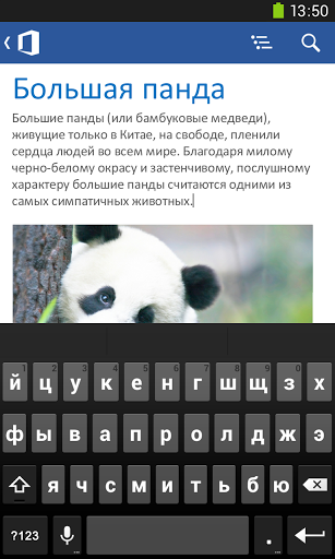 Скачать Microsoft Office Mobile для Андроид