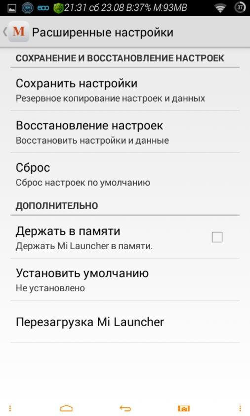 Скачать Mi Launcher (MIUI) для Андроид