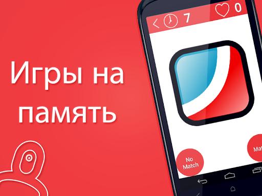 Скачать Mind Games Pro для Андроид
