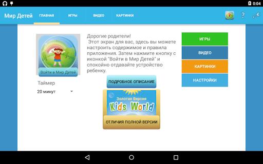 Скачать Мир Детей: песочница для детей для Андроид