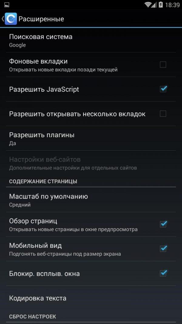 Скачать MIUI Браузер для Андроид