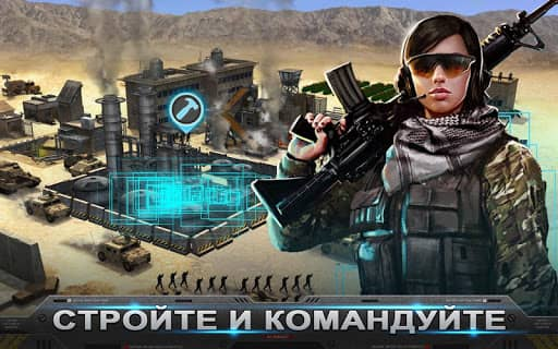 Скачать Mobile Strike для Андроид