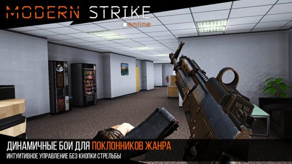 Скачать Modern Strike Online для Андроид