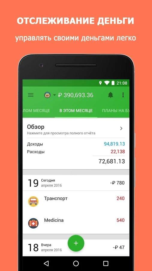 Скачать Money Lover для Андроид
