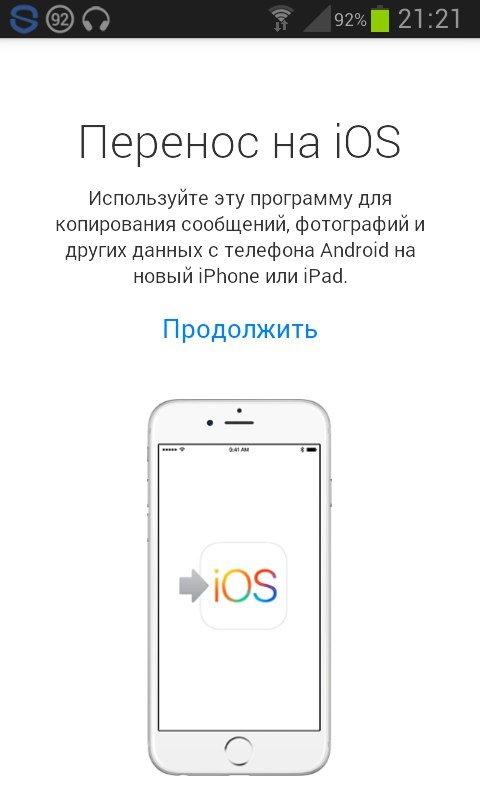 Move to iOS для Андроид