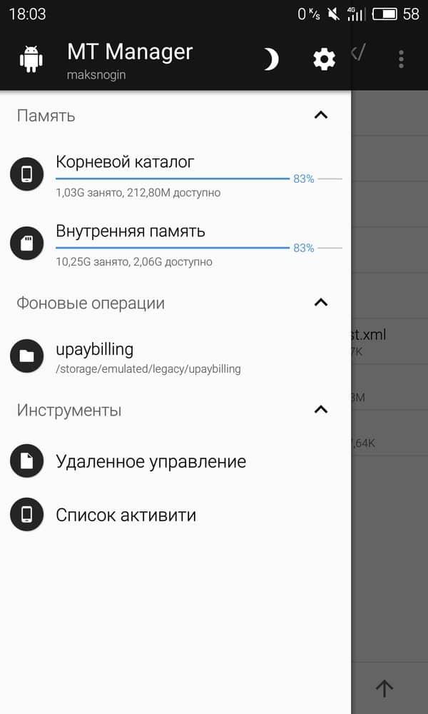 Скачать MT Manager для Андроид