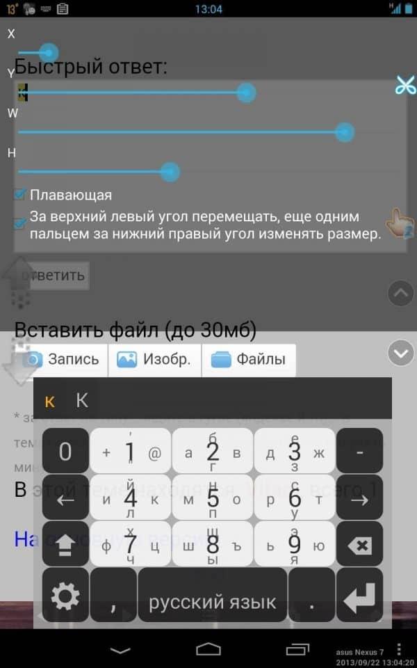 Скачать Multiling O Keyboard для Андроид