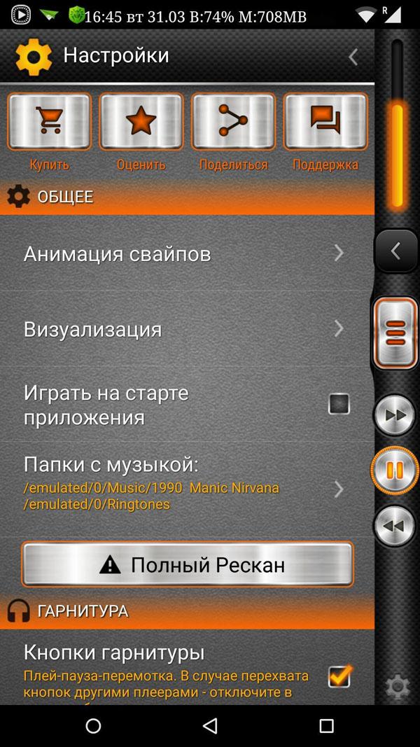 Скачать MusiX Player для Андроид