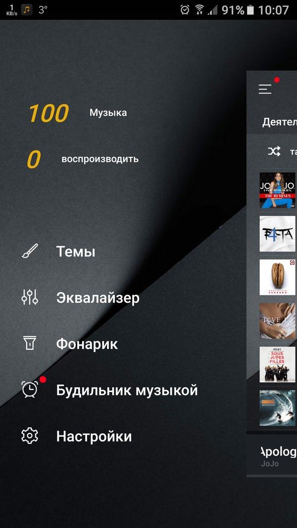 Скачать Музыкальный плеер GO PLUS для Андроид
