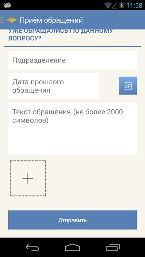 Скачать МВД РОССИИ для Андроид