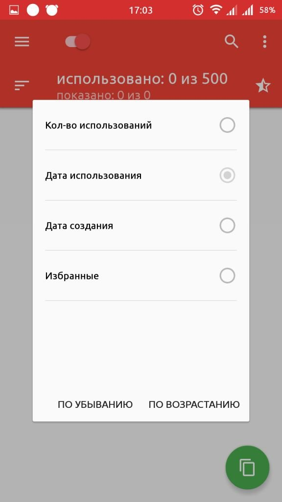 Скачать My Clipboard для Андроид