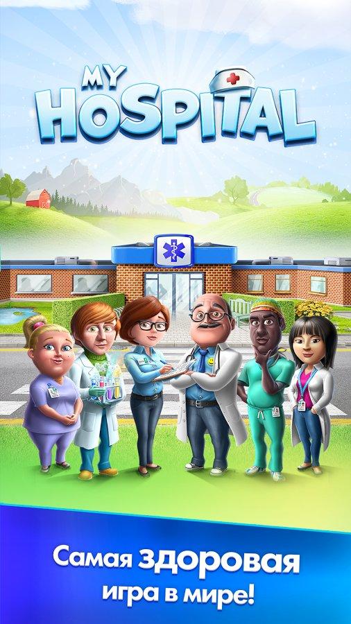 Скачать My Hospital для Андроид