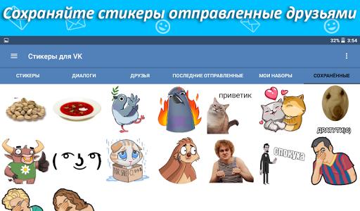 Наборы стикеров для ВК для Андроид