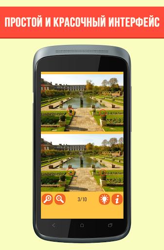 Скачать Найди отличия: Пейзажи для Андроид