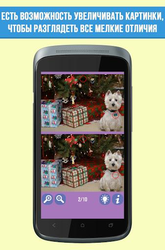 Скачать Найди отличия: Животные для Андроид