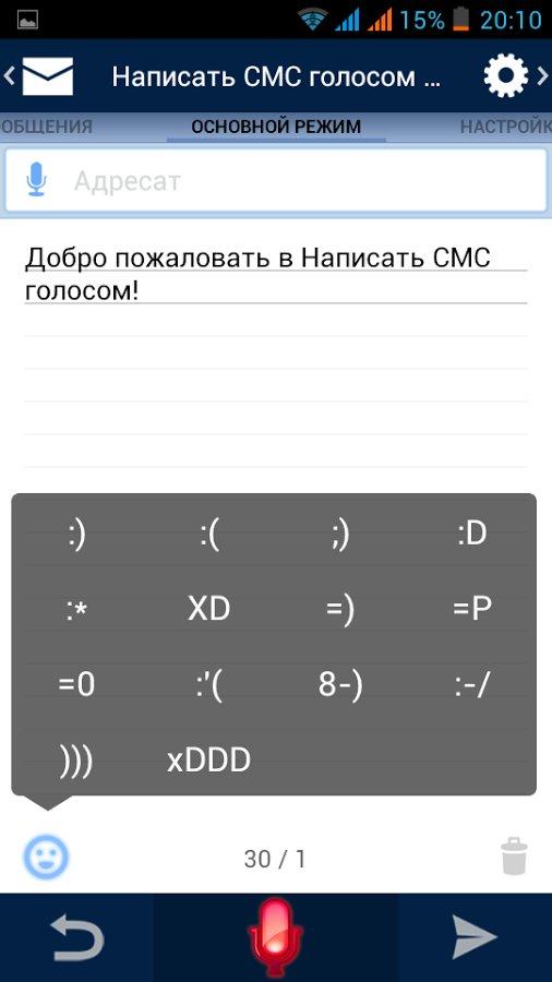 Написать СМС голосом для Андроид