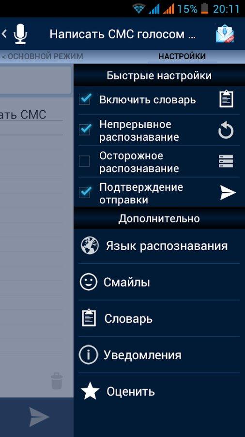 Скачать Написать СМС голосом для Андроид