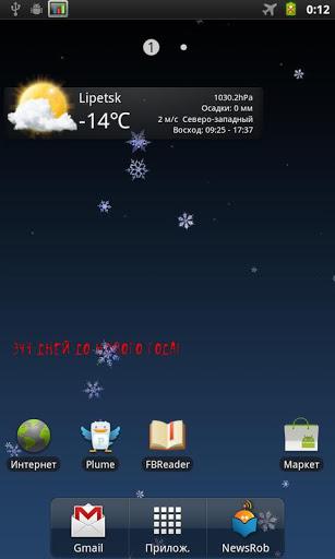 Скачать Настоящий снег 2 / Real Snow 2 Live Wallpaper для Андроид