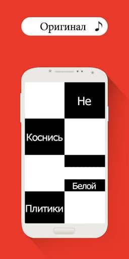 Не коснись белой плитки для Андроид