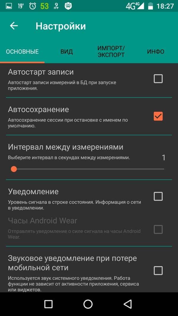 Скачать NetMonitor для Андроид
