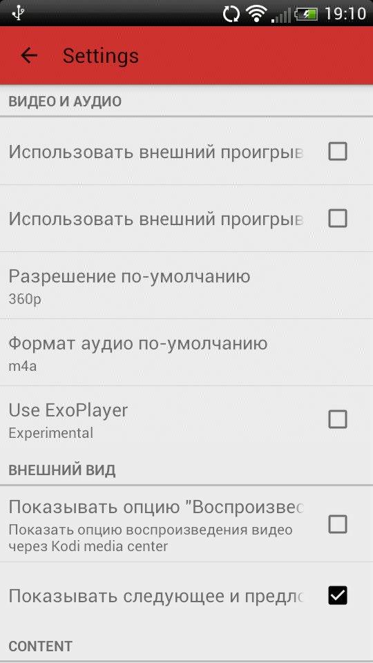 Скачать Newpipe для Андроид