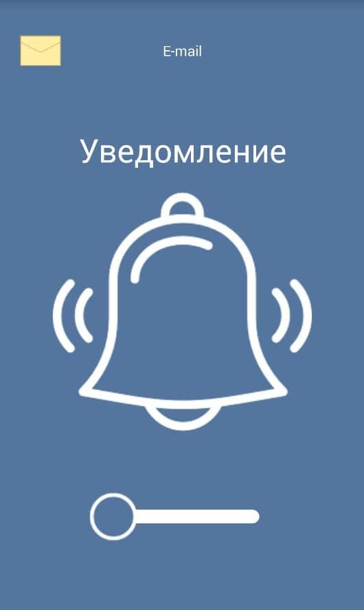 Скачать Notification Catch App для Андроид