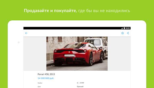 Скачать Объявления Avito для Андроид
