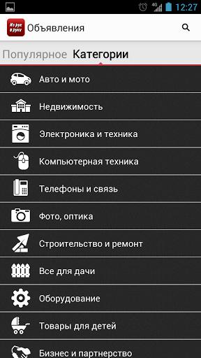 Скачать Объявления (Из рук в руки) для Андроид