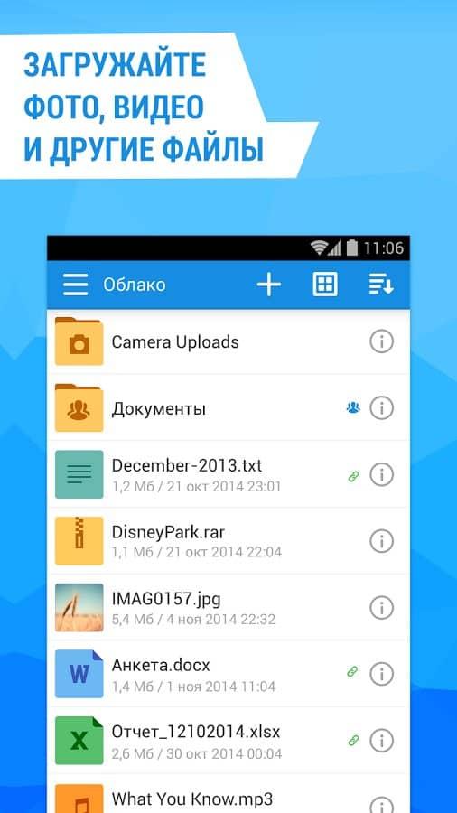 Скачать Облако Mail.Ru для Андроид