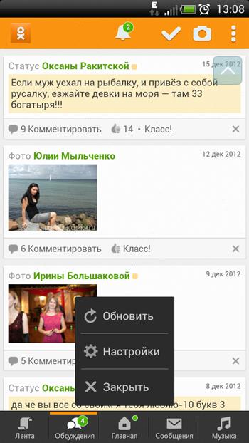 Скачать Одноклассники для Андроид