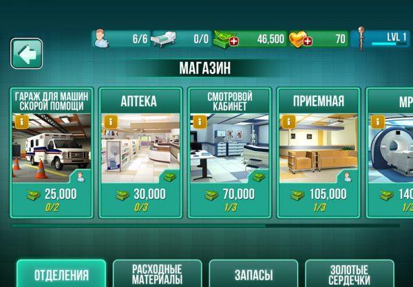 Скачать Operate Now: Hospital для Андроид