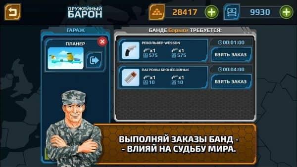 Оружейный Барон для Андроид