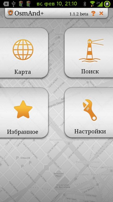 Скачать OsmAnd+ для Андроид