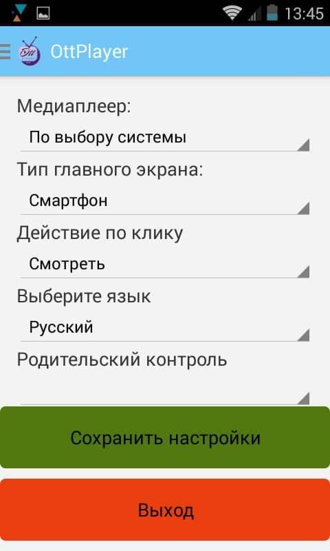 Скачать OttPlayer для Андроид