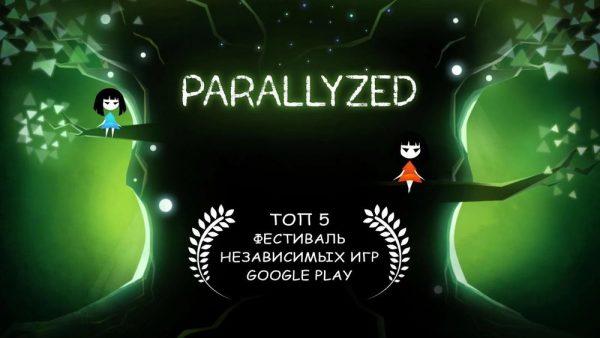 Parallyzed для Андроид