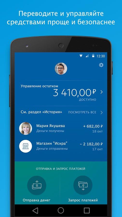 Paypal для Андроид