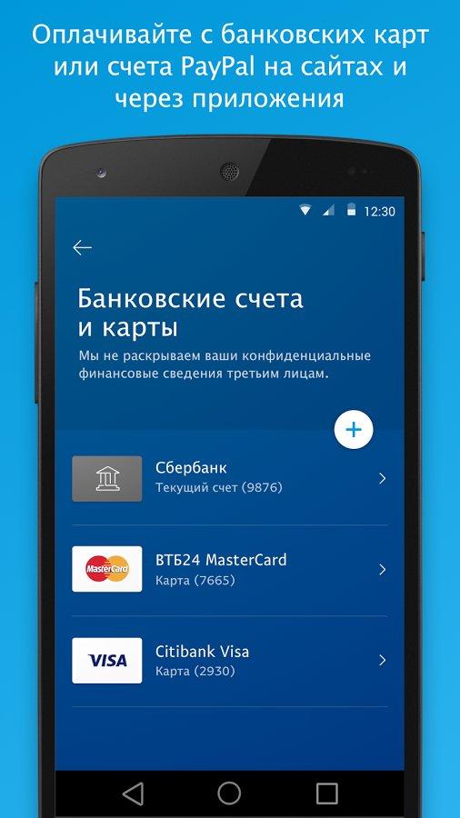 Скачать Paypal для Андроид