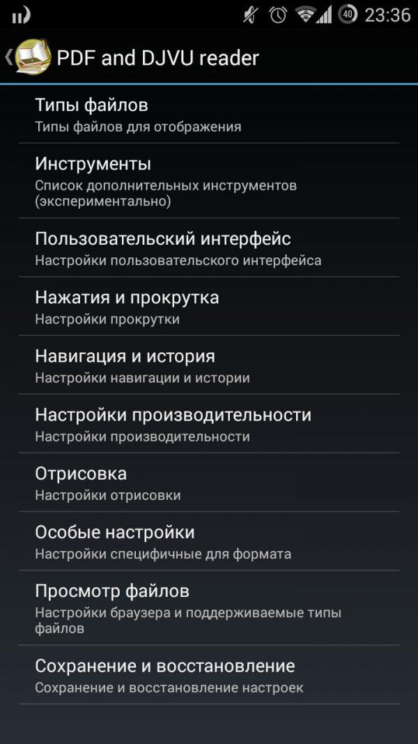 Скачать PDF and DJVU Reader для Андроид